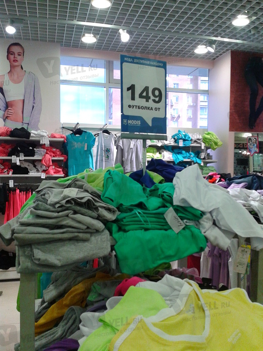 Clothing stores. Russian clothing stores