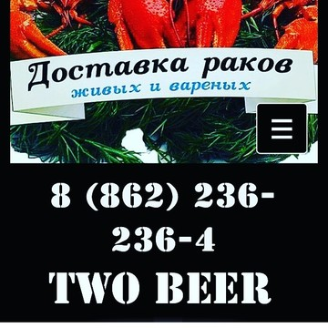 Two beer фото 1