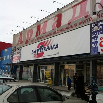 Армада фото 1