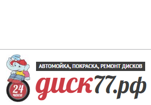 Диск77. РФ